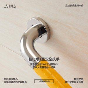 I 型(一字型)強化版不鏽鋼扶手 38-88 公分