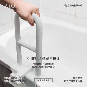夾式浴缸扶手